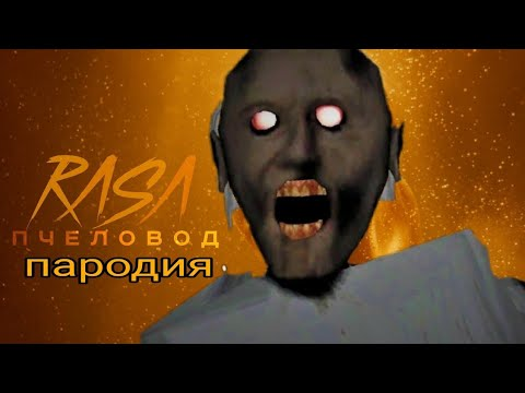 RASA - ПЧЕЛОВОД ПАРОДИЯ / MC NIMRED - дисс на гренни 4 / песня клип про Granny 13+
