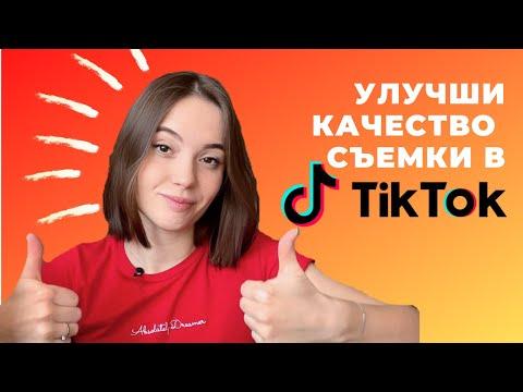 Лайфхаки для съемки в Тик Ток | Профессиональные видео в домашних условиях