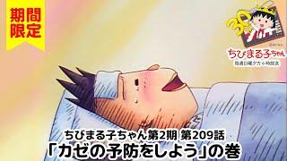 ちびまる子ちゃん アニメ 第2期 209話『カゼの予防をしよう』の巻