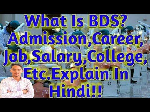BDS क्या Better है Career के लिये ADMISSION,Job,College,Salary   जानिये Detail मे  (Hindi)2018