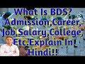 BDS क्या Better है Career के लिये ADMISSION,Job,College,Salary|| जानिये Detail मे||(Hindi)2018