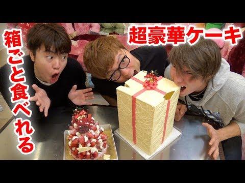 【超豪華】箱ごと食べられる巨大ケーキ全部食べるまで終われませんwww