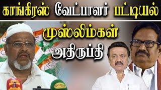 no muslims in congress election candidate list 2021 - tamilnadu muslim association condemns congress