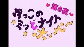 ラジオ♡第6夜♡ゆっこのミッどナイトホッパー