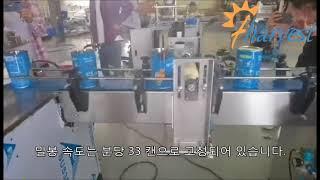 자동 주석 캔 씰링 기계,자동 선반,금속 캔 시머,주석…