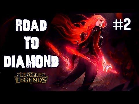 "🔴LoL Stream | ""Ranked Stream"" - 💪 Road to Diamond 💎 #2 الطريق الي الدياموند"