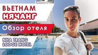 Обзор отеля Нячанг Лажд (NHA TRANG LODGE). Отдых в городском отеле Вьетнама