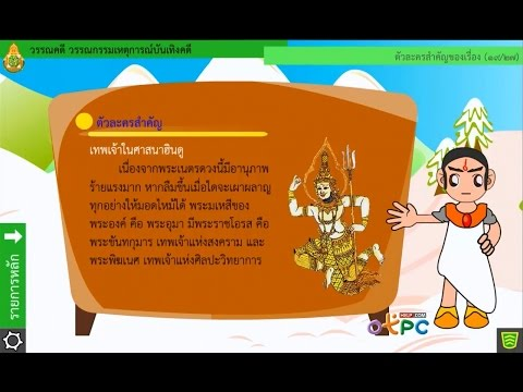 วรรณคดี วรรณกรรม รามเกียรติ์ - สื่อการเรียนการสอน ภาษาไทย ม.2
