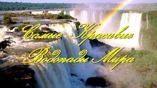 Самые красивые водопады мира: Ниагара, Игуасу, Виктория!(Самые красивые водопады мира: Ниагара, Игуасу, Виктория! - https://www.youtube.com/watch?v=XfKV455YtW4 1. Ниагара Ниагарский..., 2013-09-08T09:18:52.000Z)