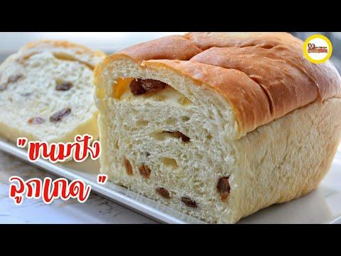 สูตรขนมปังลูกเกด นุ่มนานหลายวัน ขนมปังนวดมือ ไร้สารเสริม และเคล็ดลับลูกเกดนุ่ม ฉ่ำ    Raisin Bread