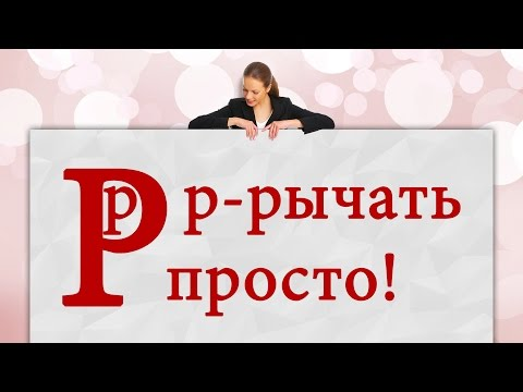Книга Натальи С. Жуковы - Уроки логопеда. Купить, скачать