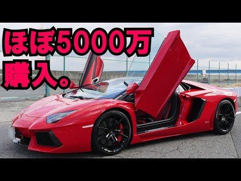 5000万円!ランボルギーニ買いました! Lamborghini  Aventador アヴェンタドール