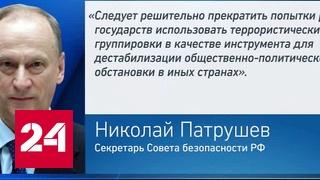Николай Патрушев пригрозил странам, использующим террористов всвоих политических интересах