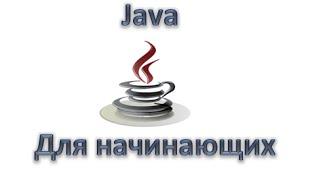Java для начинающих: Типы данных, Урок 3!
