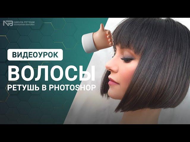 Как ретушировать пробелы в волосах в photoshop
