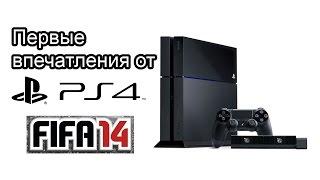 Первые впечатления от PlayStation 4 [FIFA 14 DEMO]