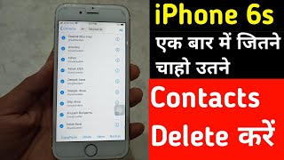 How To Delete All Contacts On iPhone At Once | Hindi.