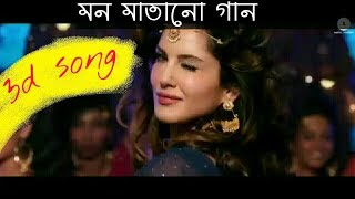 Mp3 song 3d 2018/2019 || থ্রিডি গান । vary aodio sound