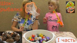 Розпакування кіндерів і Чупа Чупс шоколадний шар з Ксюней і її мамою. Шоколадна рибалка.Частина 1