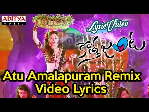 Atu Amalapuram Video Song With Lyrics II...
