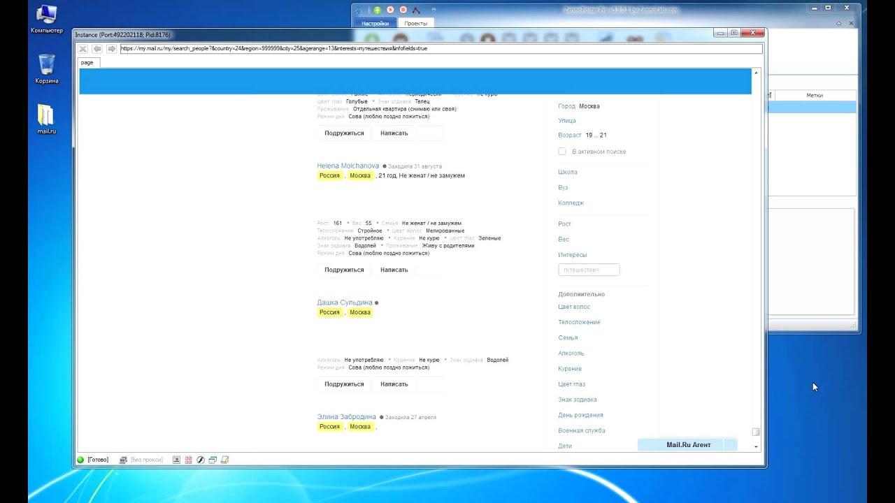 MailRu почта поиск в интернете новости игры
