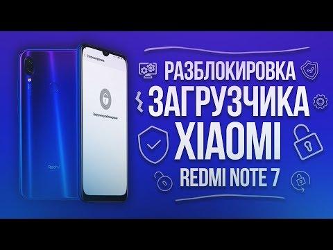 Разблокировка загрузчика Xiaomi Redmi Note 7(инструкция)