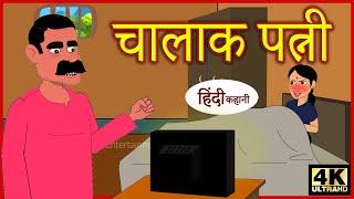 😎♥️♥️चालाक पत्नी 💥| Hindi Stories | Hindi Kahaniya | Moral Stories | Kahani | Bedtime Stories 🇮🇳