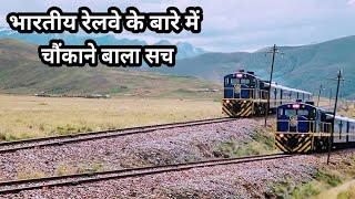 भारतीय रेलवे के बारे मे 20 चौंकाने बाला सच    Interesting Facts of Indian Train    Hindi Jharokha