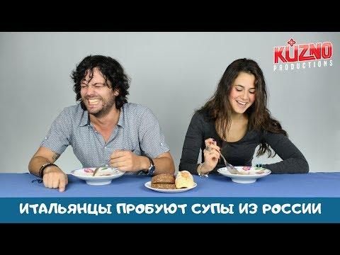 Итальянцы пробуют супы из России