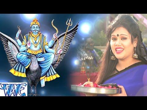 शनि भगवान की आरती - Shani Dev Aarti - Bhakti Bhajan - Anu Dubey - Hindi Shani Dev Bhajan 2017