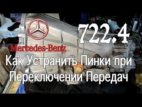 АКПП 722.4 Мерседес - Убираем Толчки и Пинки при Переключении.