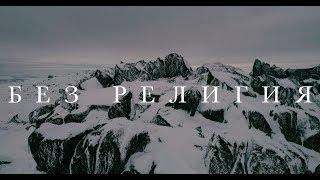 Pavell & Venci Venc' - Без религия / Bez religiya (Official Teaser)