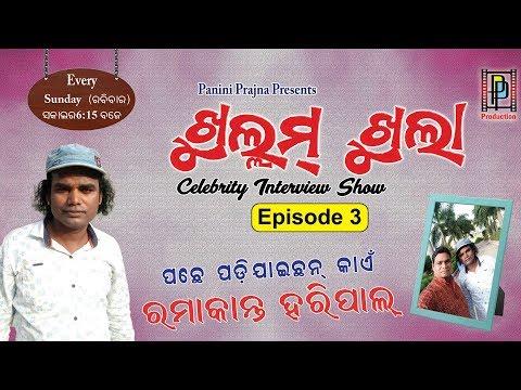 Ramakanta Haripal-Sambalpuri Singer// KHULLAM KHULA-EP-3//PP Production