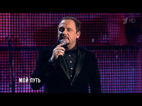 Клип Стас Михайлов - Мой путь