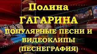 Полина ГАГАРИНА. ОБЗОР СУПЕРХИТОВ и ВИДЕОКЛИПОВ. ПЕСНЕГРАФИЯ