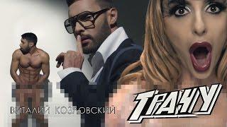 Смотреть клип Виталий Козловский - Трачу