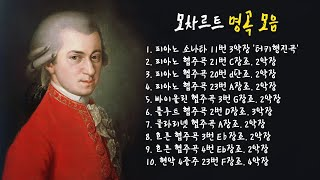 모차르트 모음 - 클래식명곡 듣기 Classical M…