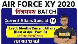 Air force X/Y 2020    Last 8 Months Current Affairs Special    Ravi Sir    (Best of April Part -3)