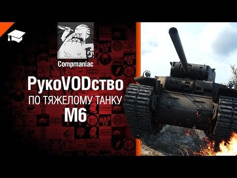 Танк М6 - Злой сарай от Compmaniac [World of Tanks]