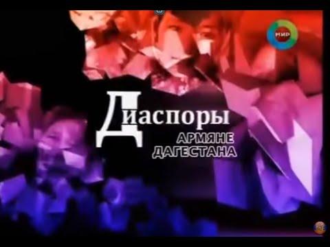 Армяне Дагестана. Карабаглы