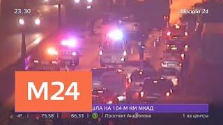 Смотреть видео На МКАД произошло ДТП с тремя автомобилями - Москва 24 онлайн
