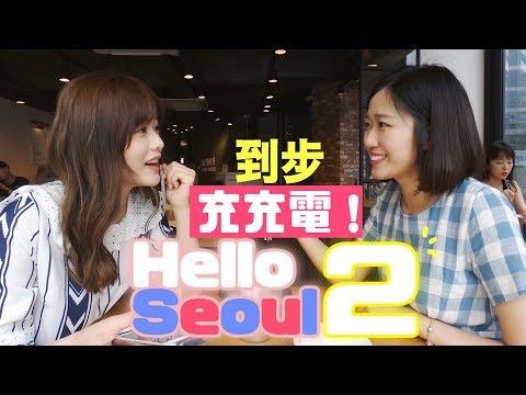 Hello Seoul 2 │到步充充電!