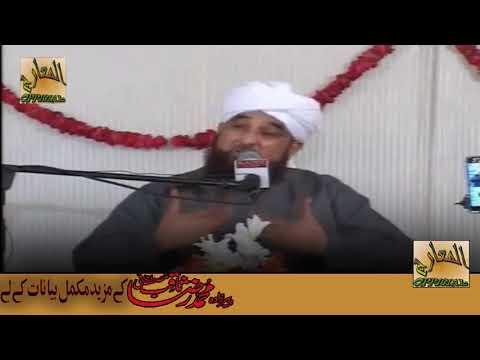 most emotional bayan by saqib raza mustafai قرآن پاک کا-تعارف