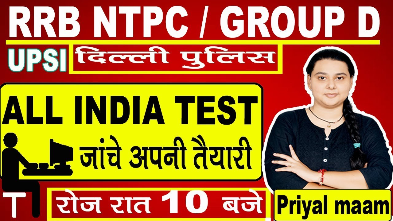 RRB NTPC/ GROUP D ALL INDIA TEST BY PRIYAL MAAM