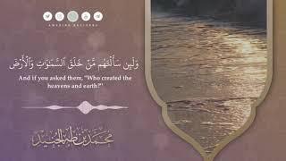 سورة لقمان كاملة || القارئ محمد طه الجنيد Surah Luqman Muhammad Taha al Junaid
