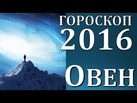 Гороскоп на 2016 год: Овен