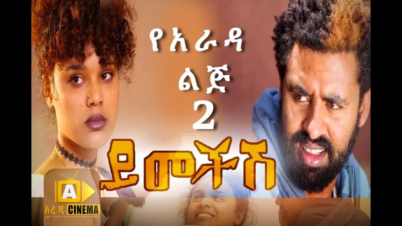 New Ethiopian Amharic Movie Ye arada Lij 2 Yemechesh 2017