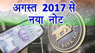 200 Rs. New Currency Note Are Being Printed