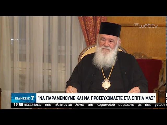 <span class='as_h2'><a href='https://webtv.eklogika.gr/archiepiskopos-ieronymos-na-parameinoyme-kai-na-proseychomaste-sta-spitia-mas-05-04-2020-ert' target='_blank' title='Αρχιεπίσκοπος Ιερώνυμος : Να παραμείνουμε και να προσευχόμαστε στα σπίτια μας | 05/04/2020 | ΕΡΤ'>Αρχιεπίσκοπος Ιερώνυμος : Να παραμείνουμε και να προσευχόμαστε στα σπίτια μας | 05/04/2020 | ΕΡΤ</a></span>
