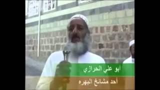 فيلم وثائقي عن طقوس الإسماعيلية باليمن أحفاد الفاطميين